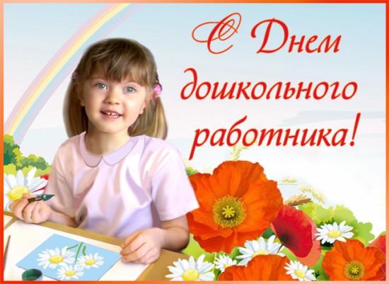 Изображение - Поздравление с днем дошкольного работника от главы 270920131
